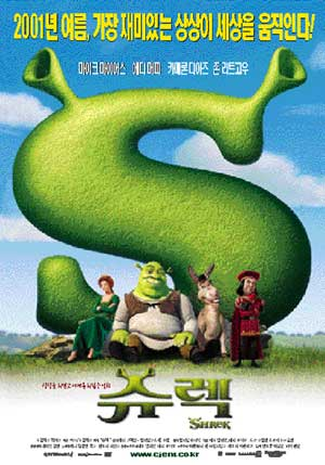 슈렉 (Shrek, 2001) (우리말더빙)