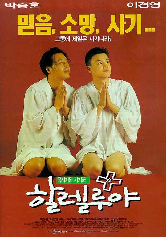 할렐루야 (Hallelujah, 1997)