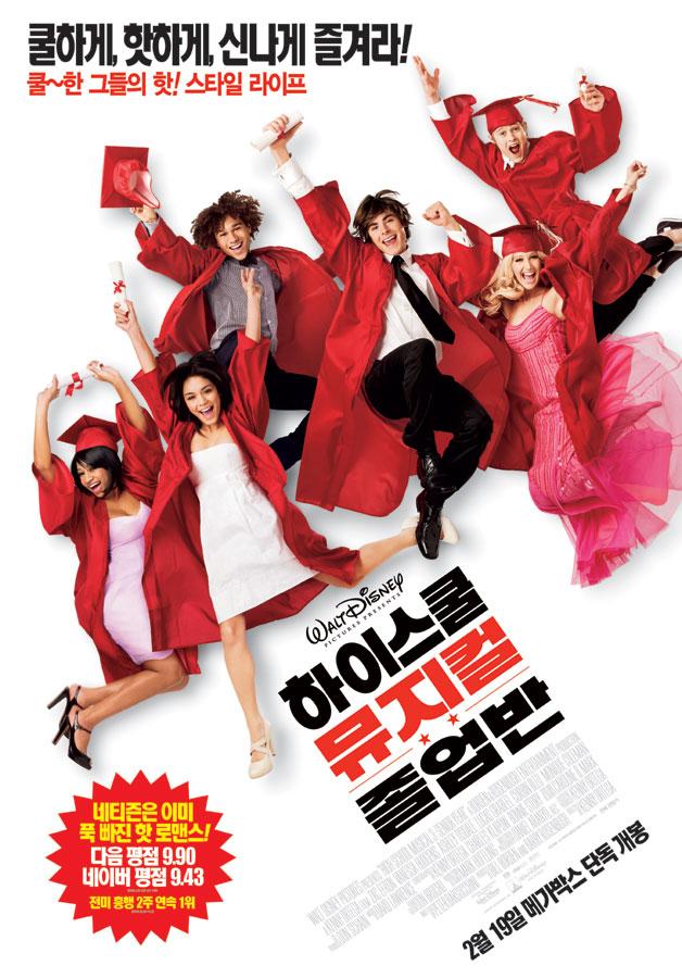 하이 스쿨 뮤지컬 : 졸업반 (High School Musical 3 : Senior Year, 2008)