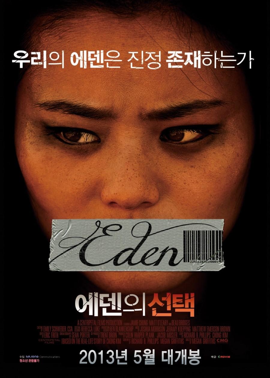 에덴의 선택 (Eden, 2012)
