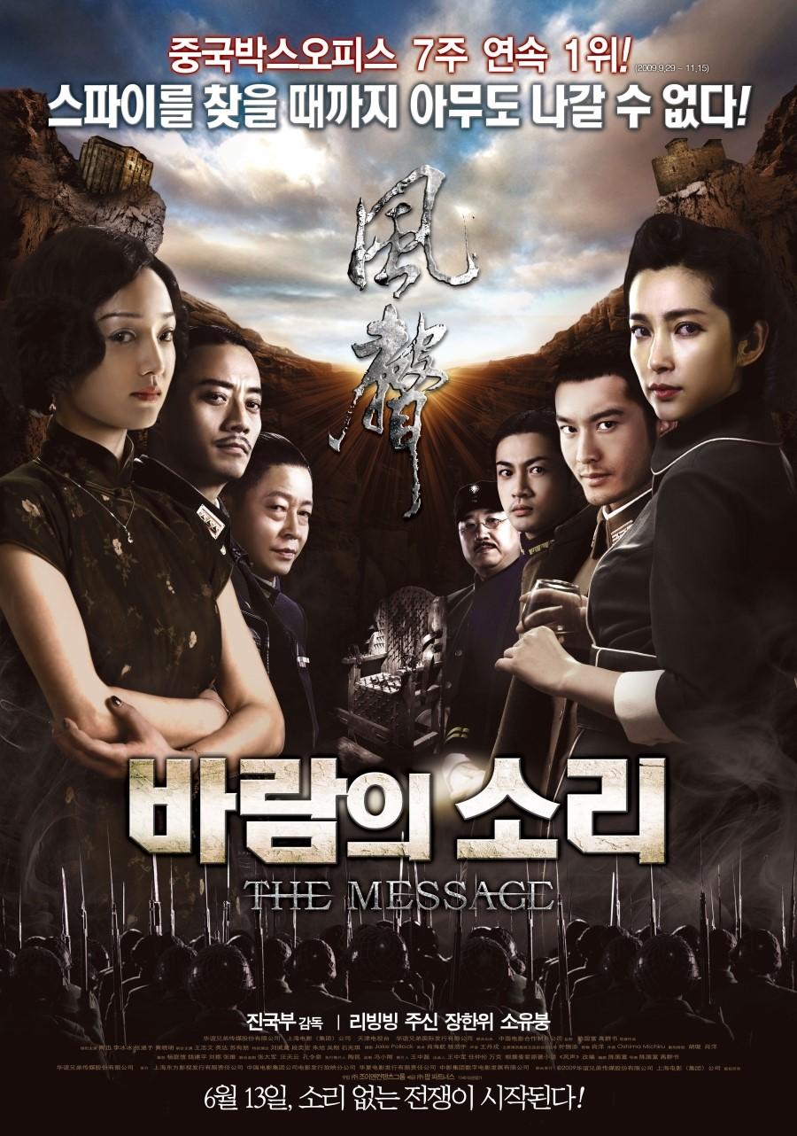 바람의 소리 (風聲 : The Message, 2009)
