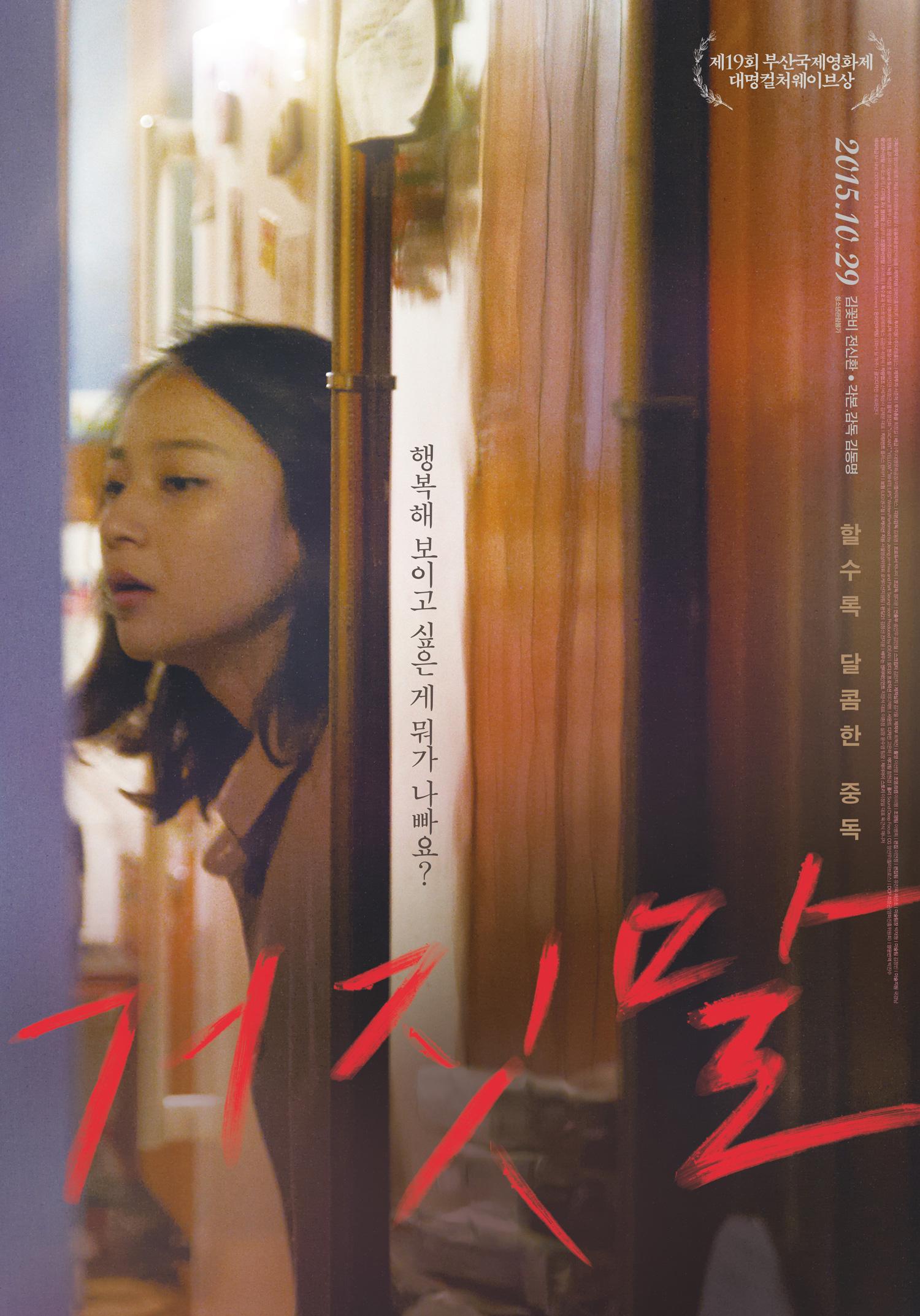 거짓말 (The Liar, 2013) (+19) …