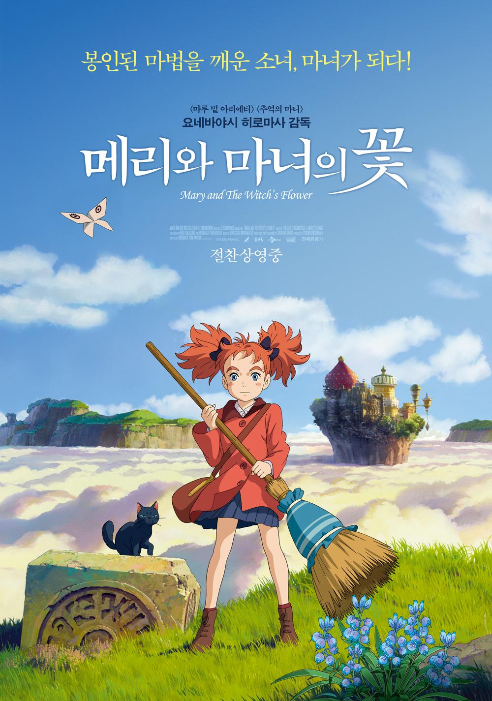 메리와 마녀의 꽃 (2017) (우리말더빙)