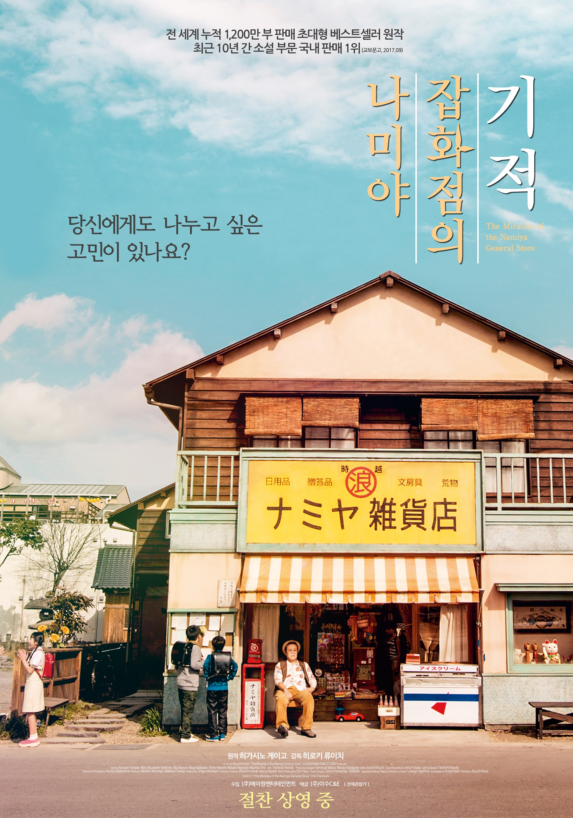 나미야 잡화점의 기적 (The Miracles of the Namiya General Store, 2017)