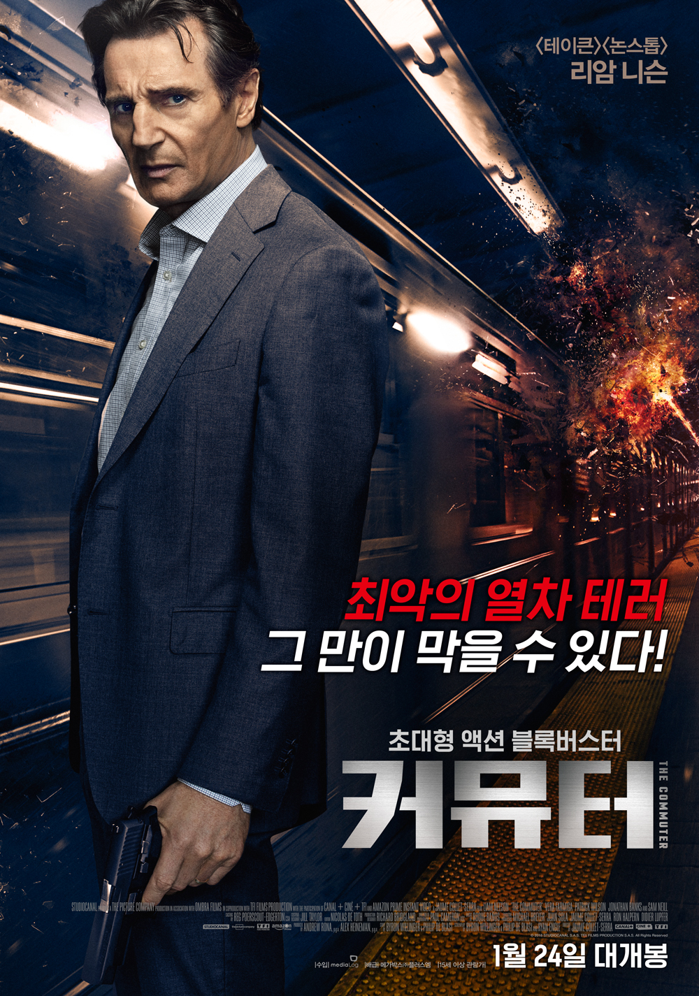 커뮤터 (The Commuter, 2017)