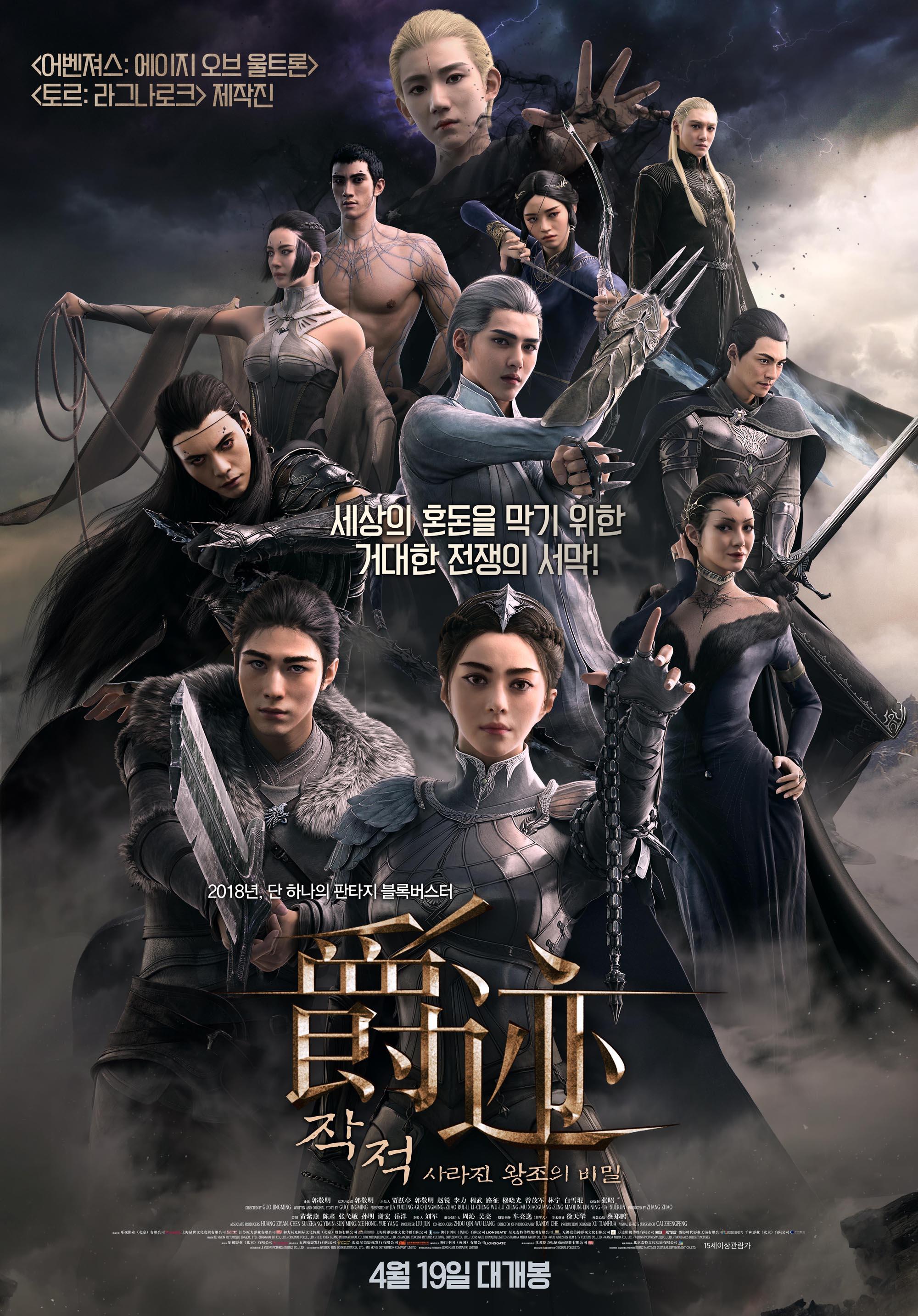 작적 : 사라진 왕조의 비밀 (爵迹, Legend of Ravaging Dynasties, 2016)