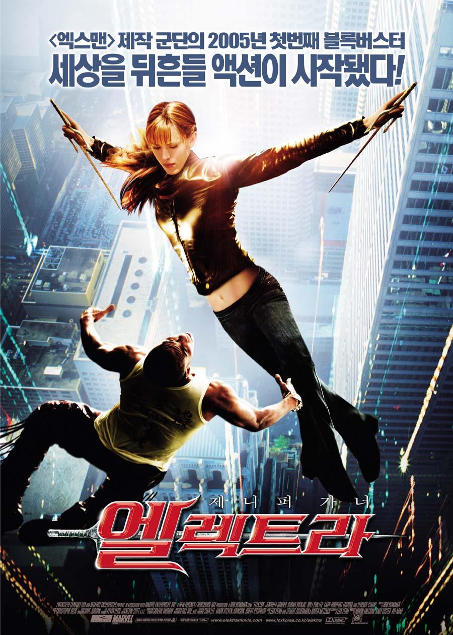 엘렉트라 (Elektra, 2005)