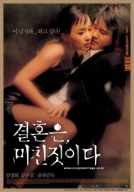 2002 韩国《周末同床》结婚是件疯狂的事