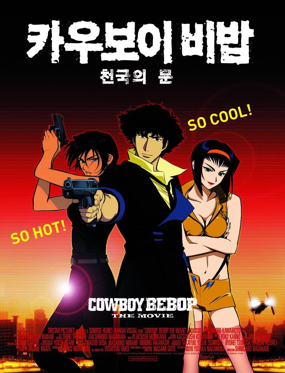 카우보이 비밥 - 천국의 문 (Cowboy Bebop : 天國の扉, 2001)