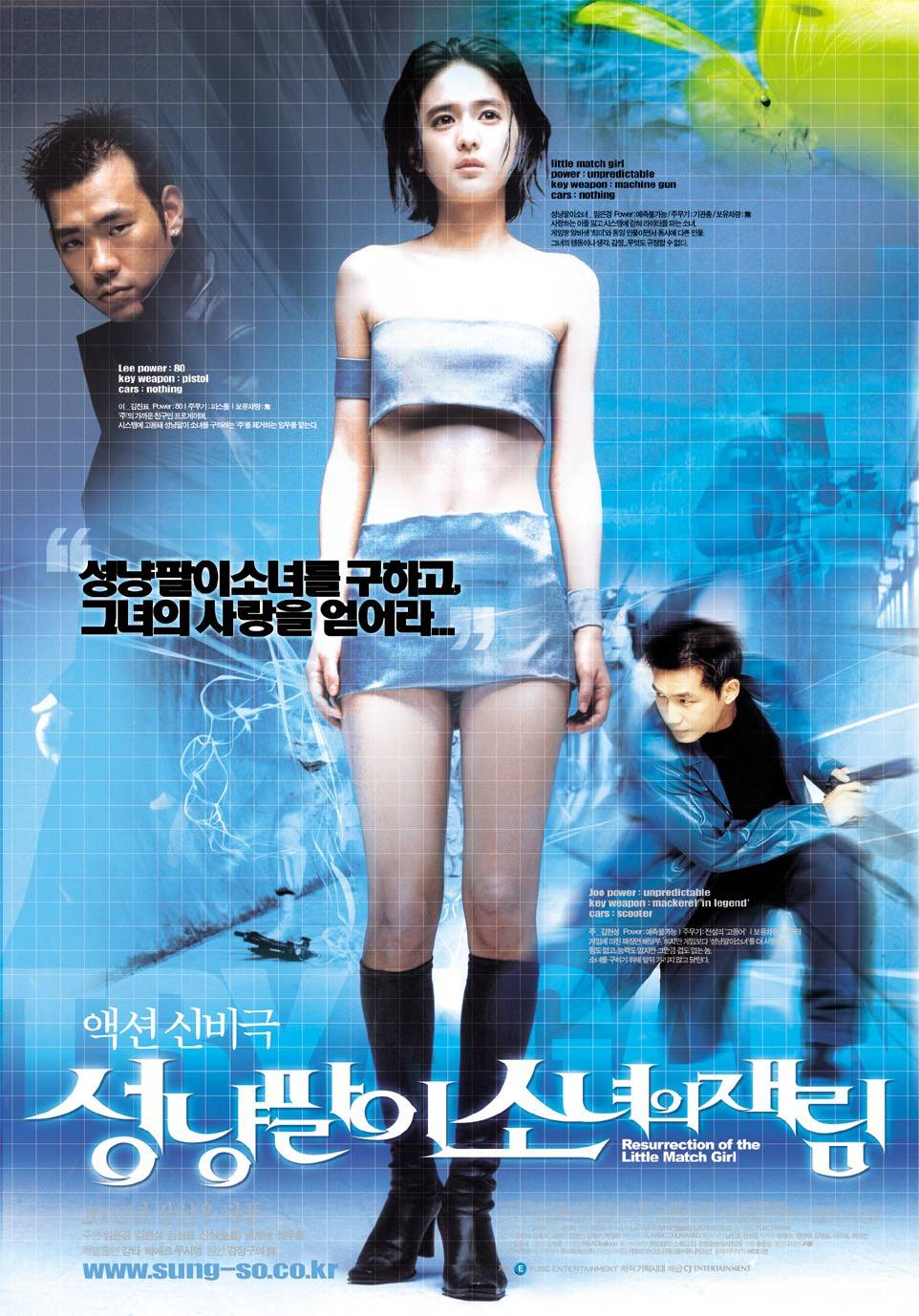 성냥팔이 소녀의 재림 (Resurrection Of The Little Match Girl, 2002)