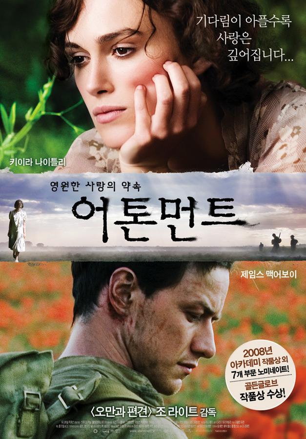 赎罪(2007)