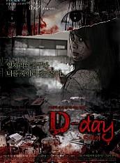 어느날 갑자기 세번째 이야기 - D-day