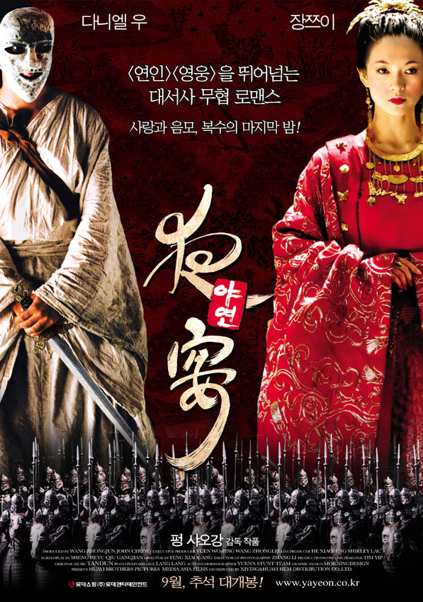 야연 (夜宴, The Night Banquet, 2006)