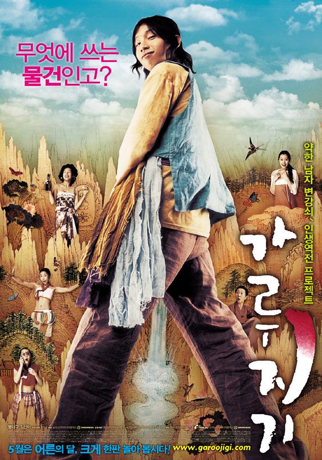 猛男诞生记(2008)