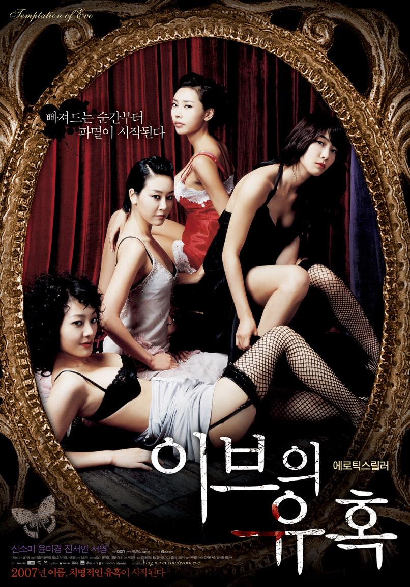 夏娃的诱惑(2007)