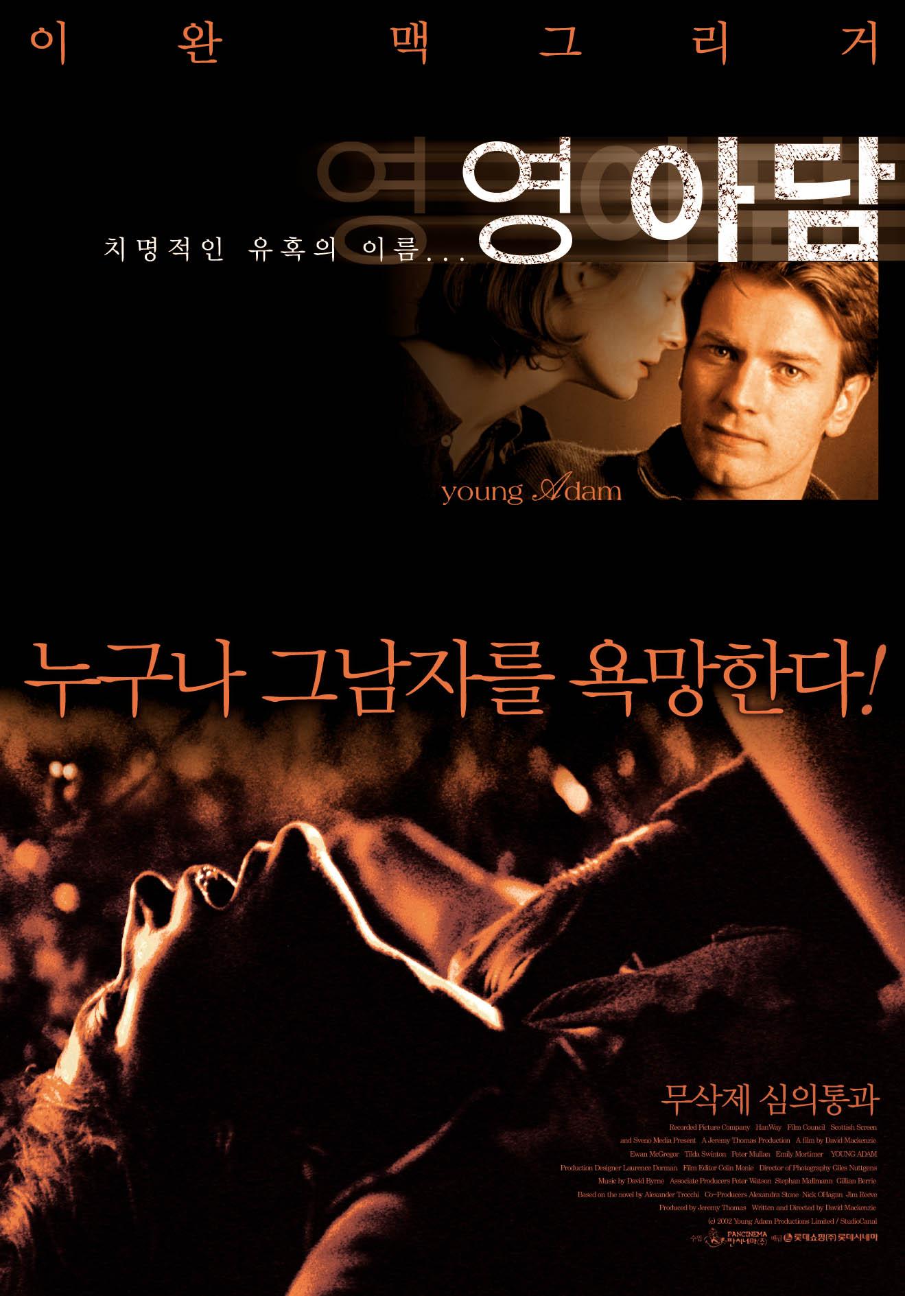 年轻的亚当(2003)