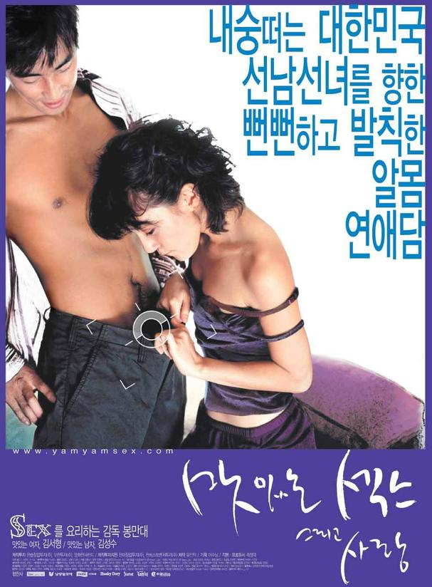 2003 韓國《甜性澀愛》冬科雖然內斂,但他渴望發生一夜情