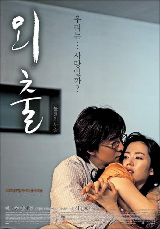 외출 (2005)