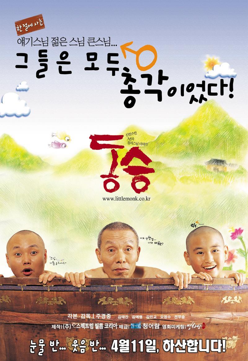 동승 (A Little Monk, 2002)