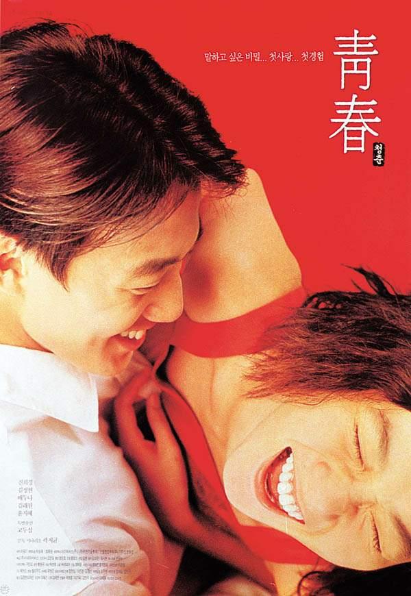 청춘 (靑春, 2000)