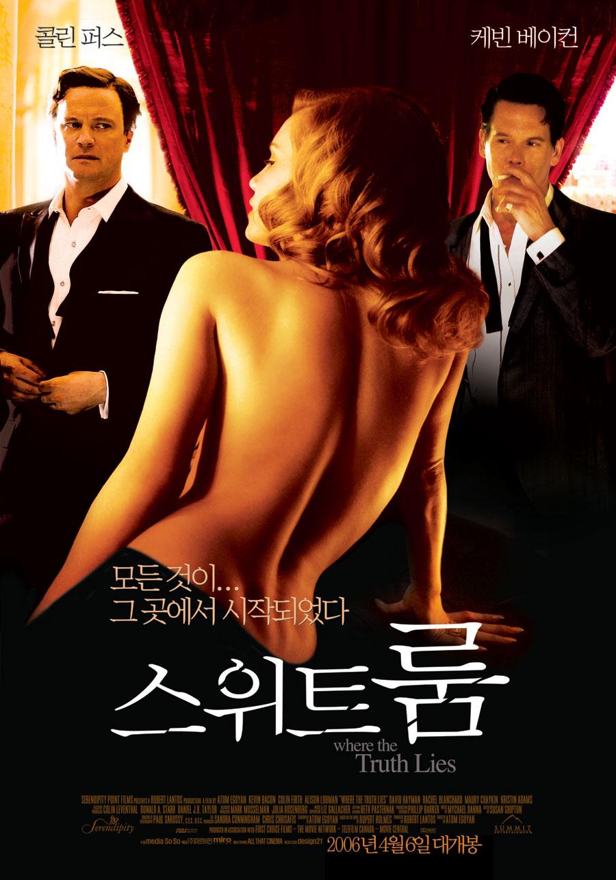 何处寻真相(2005)