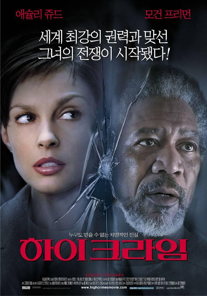 하이 크라임 (High Crimes, 2002)