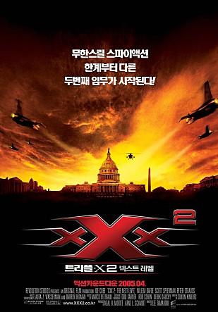 트리플 엑스 2 - 넥스트 레벨 다시보기