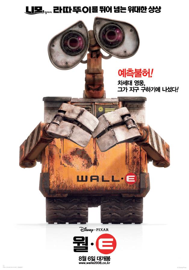 월-E (한국어더빙)