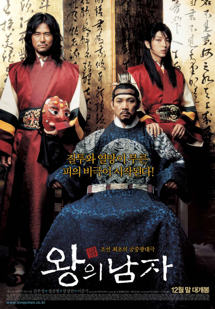 왕의 남자 (爾: King And The Clow…