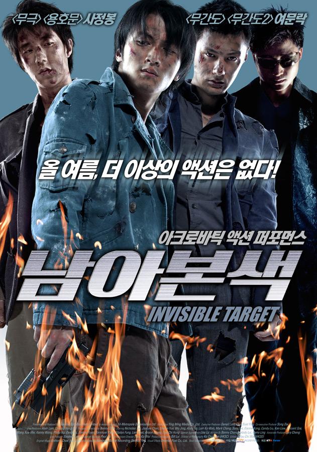 남아본색 (男兒本色 : Invisible Target, 2007) 영화 다시보기