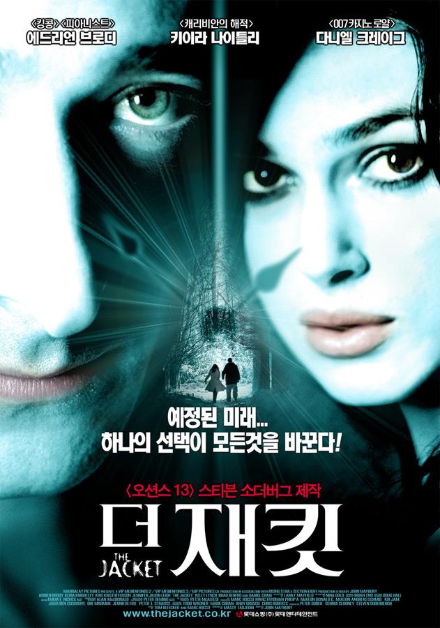 더 재킷 (The Jacket, 2005)
