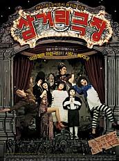 삼거리 극장