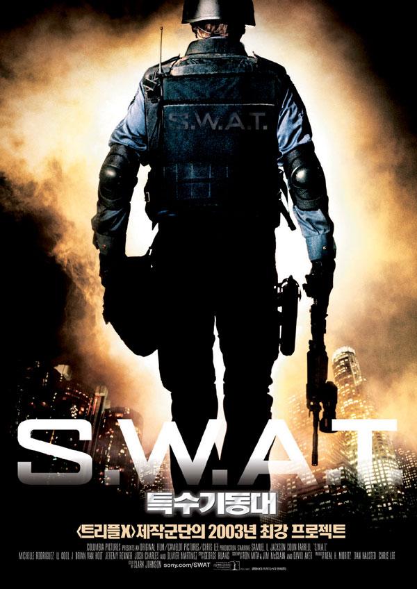 S.W.A.T. 특수기동대
