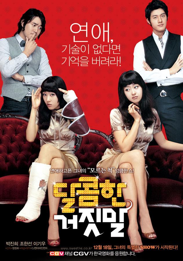 달콤한 거짓말 (Lost And Found, 2008)
