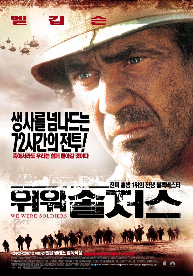 위 워 솔저스 (We Were Soldiers, 2002)