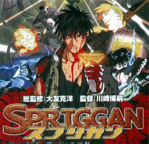 스프리건 (スプリガン, Spriggan, 1998)