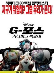G-포스: 기니피그 특공대(자막판)