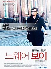 존레논 비긴즈-노웨어보이