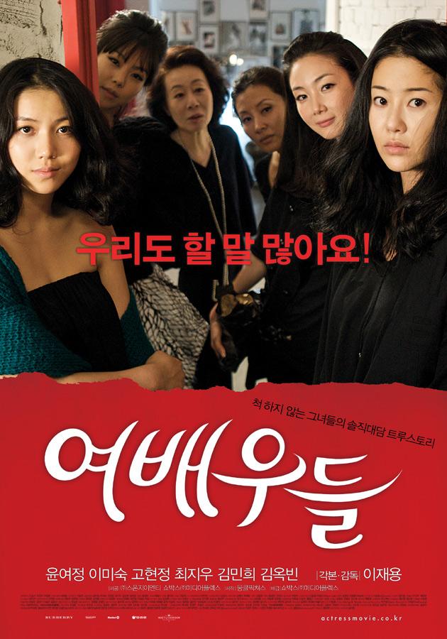 여배우들 (Actresses, 2009)