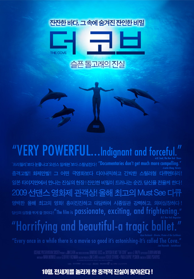 海豚湾(2009)