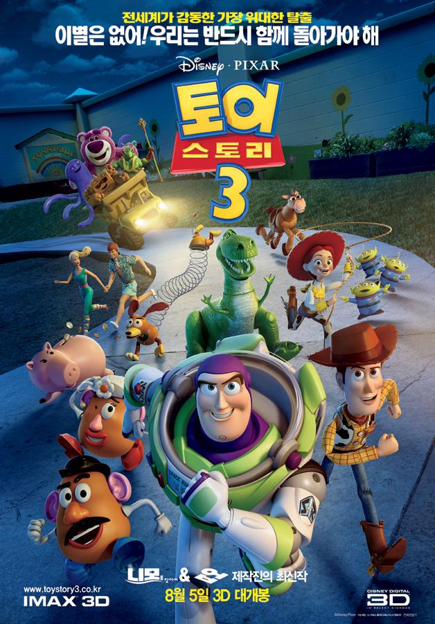 토이 스토리 3 (Toy Story 3, 2010…
