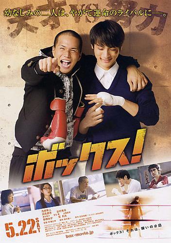 복스! (2010)