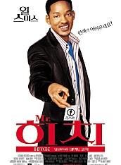 Mr. 히치 - 당신을 위한 데이트 코치