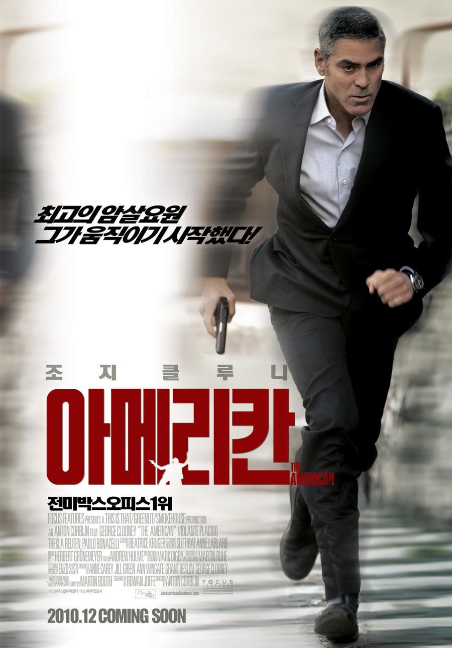 아메리칸 (The American, 2010)