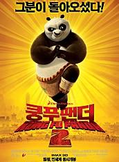 쿵푸 팬더 2(패키지상품 : 더빙판 추가증정)