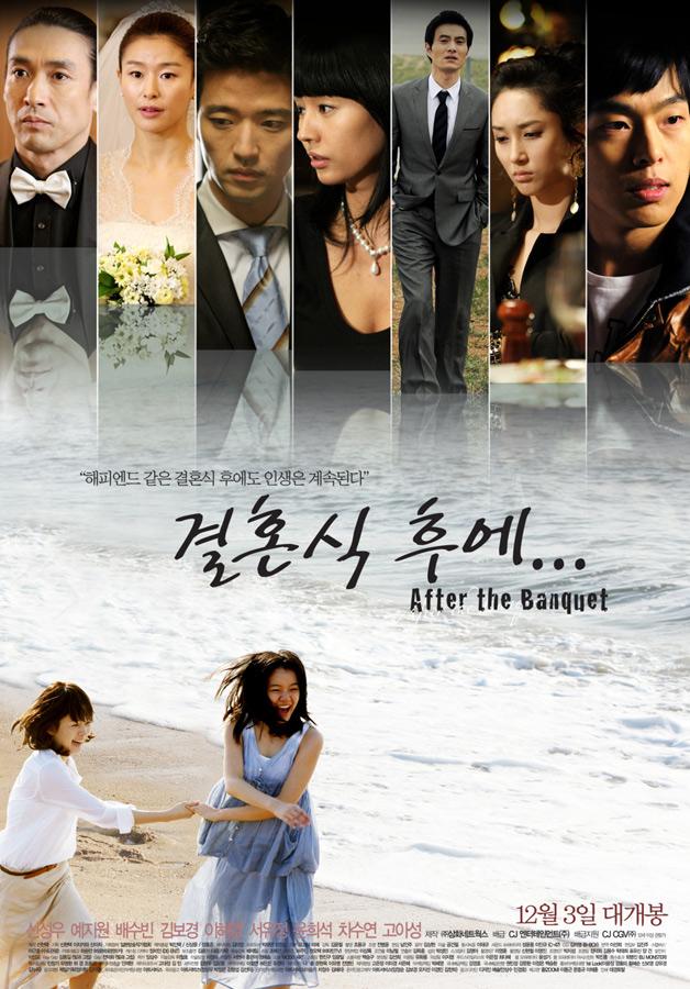 결혼식 후에 (2009)