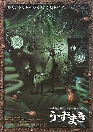 소용돌이 (うずまき, Spiral, 1999)