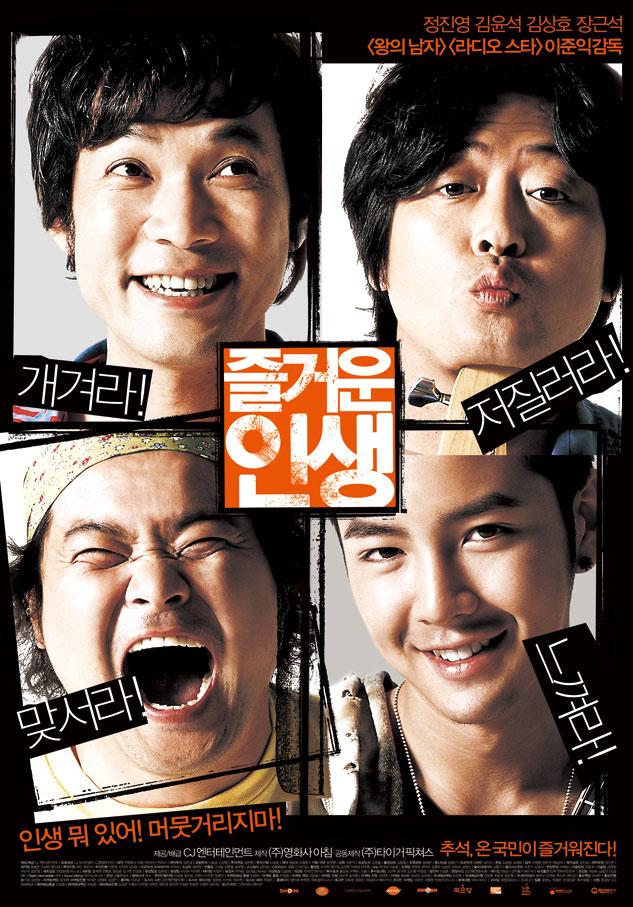 즐거운 인생 (Happy Life, 2007)
