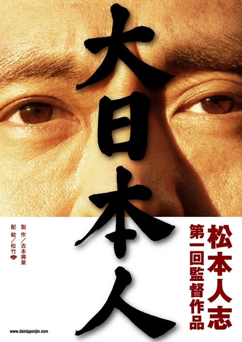 대일본인 (大日本人, 2007)