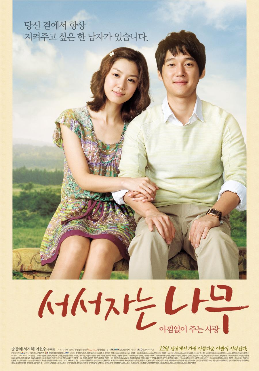 서서 자는 나무 (2010)
